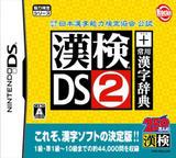 1480 – Kanken DS 2 (J)
