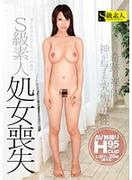 [SABA-129] S級素人 処女喪失 しおり